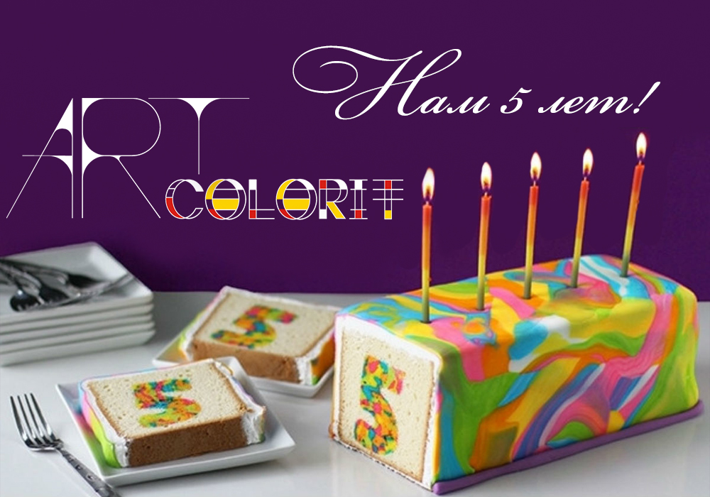 ART Colorit: Нам 5 лет!!!